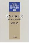天皇の政治史 睦仁・嘉仁・裕仁の時代 (Aoki library 日本の歴史)
