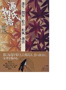 源氏物語 5 蓬生 関屋 絵合 松風 薄雲 (古典セレクション)(古典セレクション)