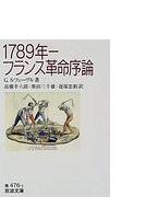 1789年−フランス革命序論