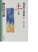 鶴見和子曼荼羅 コレクション 4 土の巻