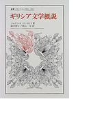 ギリシア文学概説 (叢書・ウニベルシタス)