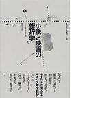 小説と映画の修辞学 (叢書記号学的実践)