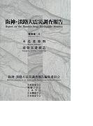 阪神・淡路大震災調査報告 建築編−4 木造建築物 建築基礎構造