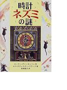 時計ネズミの謎 (評論社の児童図書館・文学の部屋)