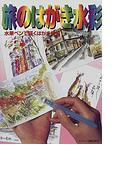旅のはがき水彩 水筆ペンで描くはがき絵編 (ビジョン入門シリーズ)