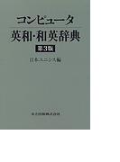 コンピュータ英和・和英辞典 第3版