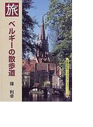 ベルギーの散歩道 (京都書院アーツコレクション 旅行)
