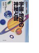 宇宙・地球の神秘と謎 誕生から終末まで先端宇宙論が解く未知の世界 (学校で教えない教科書)