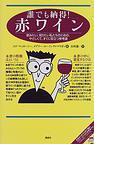 誰でも納得!赤ワイン 飲みたい、知りたい私たちのための、やさしくて、すぐに役立つ参考書