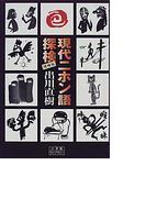 現代ニホン語探検 (小学館ライブラリー)