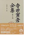 寺田寅彦全集 第17巻