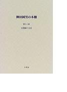 柳田国男の本棚 復刻 18 北飛驒の方言