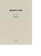 柳田国男の本棚 復刻 24 武蔵野風物