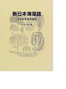 新日本海藻誌 日本産海藻類総覧