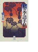 私の季語手帖 (小学館ライブラリー)