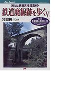 鉄道廃線跡を歩く 5 消えた鉄道実地踏査60 (JTBキャンブックス)