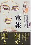 電報 (アジアの現代文学)