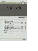 行政と責任 (年報行政研究)