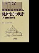 日本の民家調査報告書集成 復刻 6 関東地方の民家 3 東京 神奈川