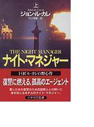 ナイト・マネジャー 上 (ハヤカワ文庫 NV)(ハヤカワ文庫 NV)
