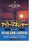 ナイト・マネジャー 下 (ハヤカワ文庫 NV)(ハヤカワ文庫 NV)