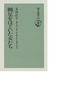纏足をほどいた女たち (朝日選書)(朝日選書)