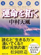 運命を拓く 天風瞑想録 (講談社文庫)