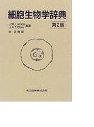 細胞生物学辞典 第2版