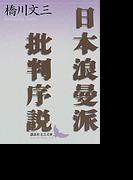 日本浪曼派批判序説 (講談社文芸文庫)