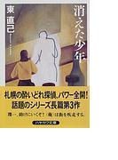 消えた少年 (ハヤカワ文庫 JA ススキノ探偵シリーズ)(ハヤカワ文庫 JA)