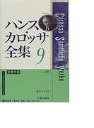 ハンス・カロッサ全集 9 日記