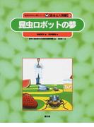 自然の中の人間シリーズ 昆虫と人間編 9 昆虫ロボットの夢