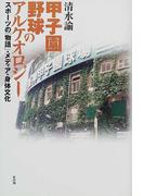 甲子園野球のアルケオロジー スポーツの「物語」・メディア・身体文化