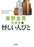 怪しい人びと (光文社文庫)(光文社文庫)