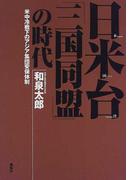 日米台「三国同盟」の時代 米中冷戦下のアジア集団安保体制