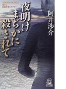 夜明けまぢかに殺されて (Tokuma novels)(TOKUMA NOVELS(トクマノベルズ))