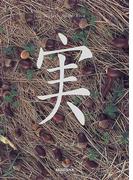 実 (Nature mind book)
