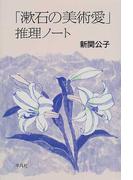 「漱石の美術愛」推理ノート