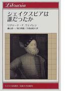 シェイクスピアは誰だったか エイヴォンの詩人に対するオックスフォード伯の挑戦 (りぶらりあ選書)