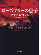 ローズマリーの息子 (Hayakawa novels)