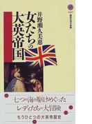 女たちの大英帝国 (講談社現代新書)(講談社現代新書)