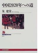 中国2020年への道 (NHKブックス)(NHKブックス)