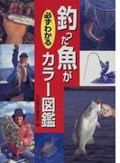 釣った魚が必ずわかるカラー図鑑