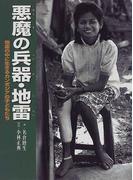 悪魔の兵器・地雷 地雷の中に生きるカンボジアの子どもたち (ポプラ社いきいきノンフィクション)