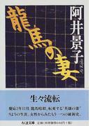 竜馬の妻 (ちくま文庫)(ちくま文庫)