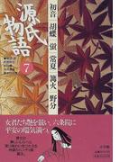 源氏物語 7 初音 胡蝶 蛍 常夏 篝火 野分 (古典セレクション)(古典セレクション)