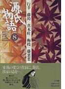 源氏物語 8 行幸 藤袴 真木柱 梅枝 藤裏葉 (古典セレクション)(古典セレクション)