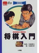 将棋入門 かならず強くなる (小学館基本攻略シリーズ)