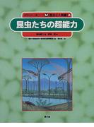 自然の中の人間シリーズ 昆虫と人間編 1 昆虫たちの超能力