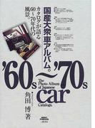 国産大衆車アルバム。 カタログが語る60〜70年代の風景。